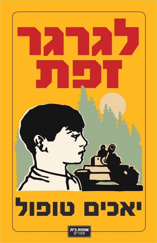 Pierre Friedmann's translation of Kloktat dehet published by Achuzat Bayit