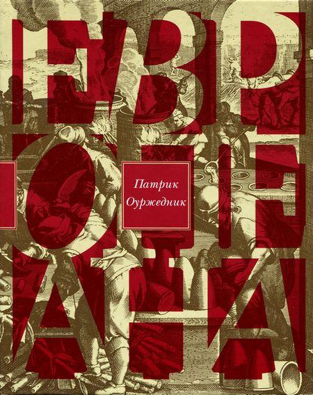 Европеана: Краткя история двадцатого века