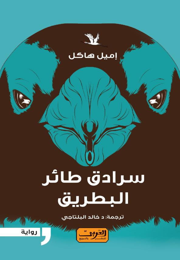 'O rodičích a dětech', vydalo Al Arabi.