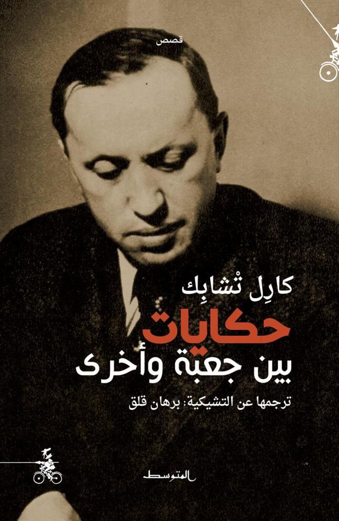 'Povídky z jedné a druhé kapsy', vydalo Al Mutawassit.