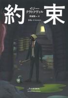 Obálka japonského vydání.
