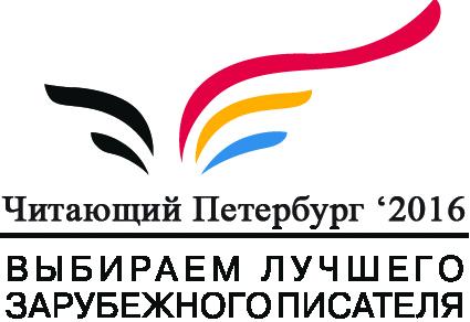 Logo-petersburg-2016
