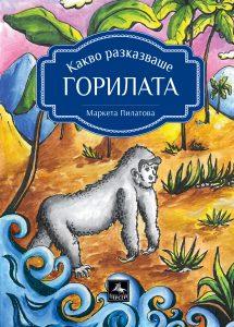 Какво разказваше горилата